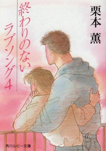 終わりのないラブソング〈4〉 (角川ルビー文庫)の詳細を見る