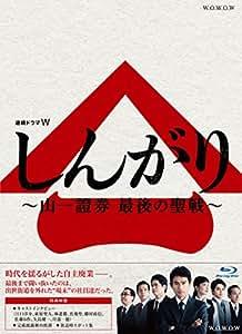 連続ドラマW しんがり~山一證券 最後の聖戦~ Blu-ray BOX