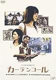 カーテンコール[DVD]
