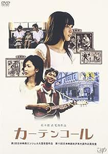 カーテンコール [DVD]