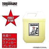 【SPASHAN】 トラシャン2 たっぷり使える4ℓ 簡単施工でコストパフォーマンスに優れたガラス コーティング剤 疎水性 スパシャン