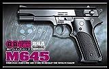 青島文化教材社 BBアクションガン No.05 M645