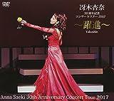 冴木杏奈30周年記念コンサートツアー2017 〜躍進〜[MMFV-006][DVD]
