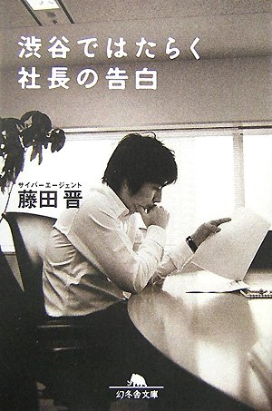 渋谷ではたらく社長の告白 (幻冬舎文庫)