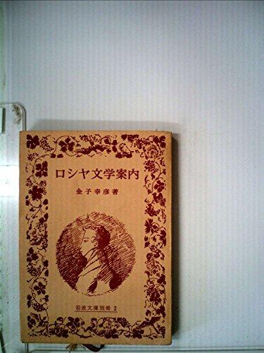 ロシヤ文学案内 (1961年) (岩波文庫別冊 2)の詳細を見る