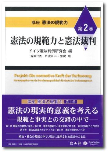 憲法の規範力と憲法裁判 (講座 憲法の規範力 【第2巻】)
