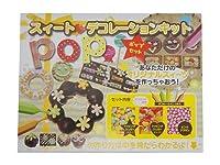【冷蔵便】スイートデコレーションキット ポップセット