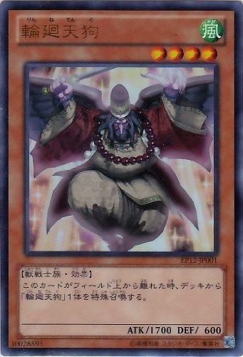 【遊戯王】 輪廻天狗 (ウルトラ) [EP12-JP001]