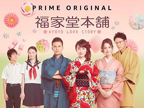 「福家堂本舗-KYOTO LOVE STORY-」予告 第1弾