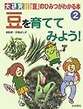 豆を育ててみよう! (大研究!!「豆」のひみつがわかる本)