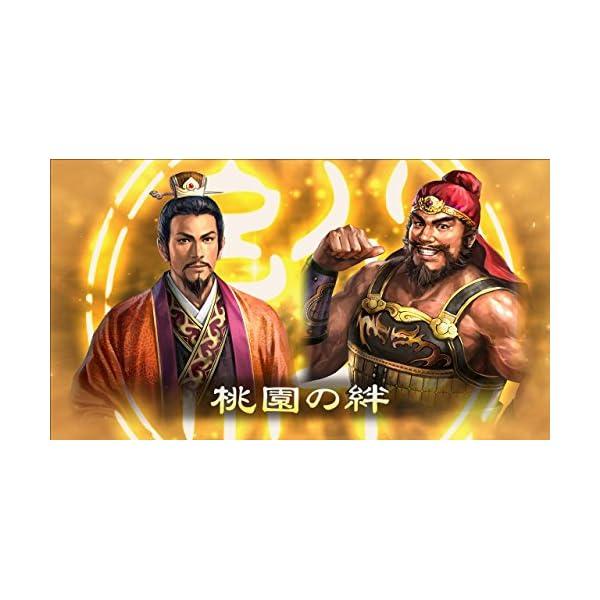 三國志13 - XboxOneの紹介画像2