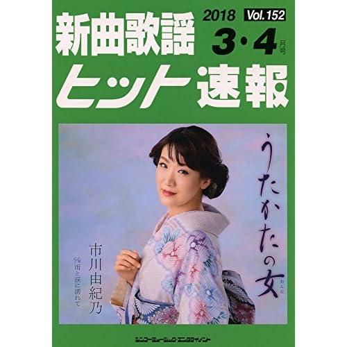 新曲歌謡ヒット速報 Vol.152 2018年<3月・4月号>