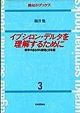 イプシロン・デルタを理解するために―数学のまわりの論理と日本語 (数セミ・ブックス 3)