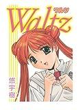 愛玩艶姫 (富士美コミックス) (富士美コミックス / 悠宇樹 のシリーズ情報を見る