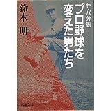 セ・パ分裂 プロ野球を変えた男たち (新潮文庫)