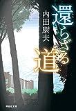 還らざる道 (祥伝社文庫)