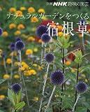 ナチュラルガーデンをつくる 宿根草 (別冊NHK趣味の園芸)