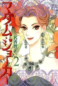 マダム・ジョーカー : 2 (ジュールコミックス)