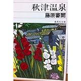 秋津温泉 (集英社文庫)
