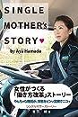 シングルマザーストーリー 令和は女性がつくる「働き方改革」ストーリー