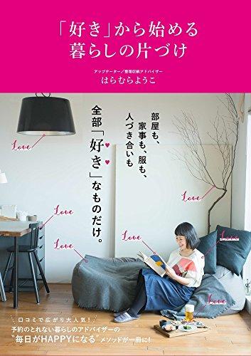 「好き」から始める暮らしの片づけ (正しく暮らすシリーズ)