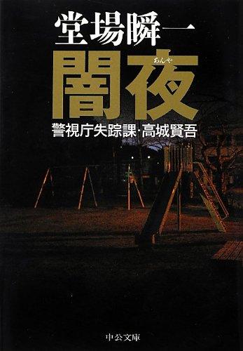 闇夜 - 警視庁失踪課・高城賢吾 (中公文庫)