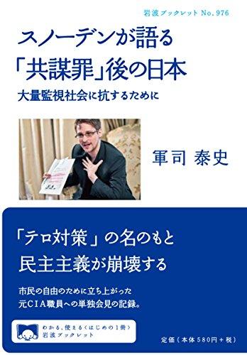スノーデンが語る「共謀罪」後の日本――大量監視社会に抗するために (岩波ブックレット)の詳細を見る