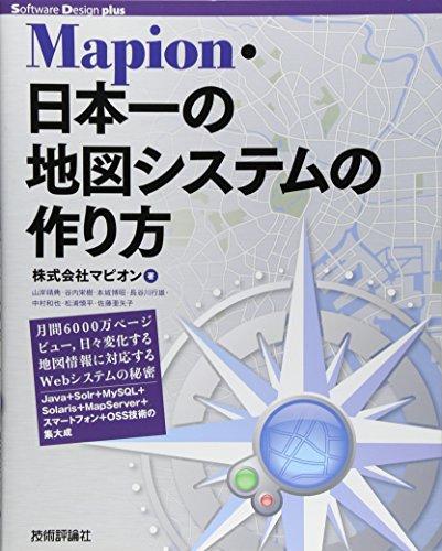 Mapion・日本一の地図システムの作り方 (Software Design plus)