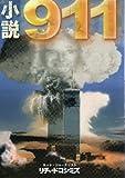 小説911