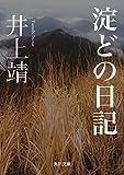 淀どの日記 (角川文庫)