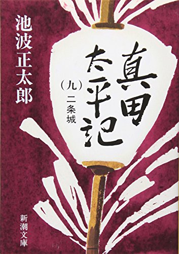 真田太平記(九)二条城 (新潮文庫)の詳細を見る