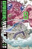 GREEN WORLDZ(8)<完> (講談社コミックス)