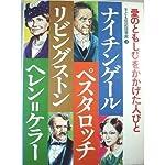 子ども伝記図書館〈3〉愛のともしびをかかげた人びと―ナイチンゲール・ペスタロッチ・リビングストン・ヘレン=ケラー