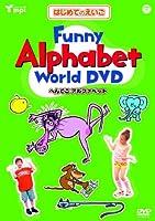はじめてのえいごシリーズ(3) Funny Alphabet World DVD(へんてこアルファベット)
