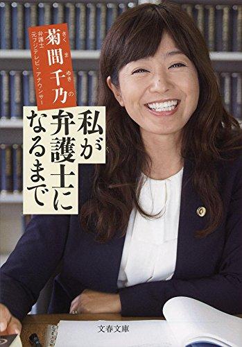 『私が弁護士になるまで』文庫解説 by 笠井 信輔