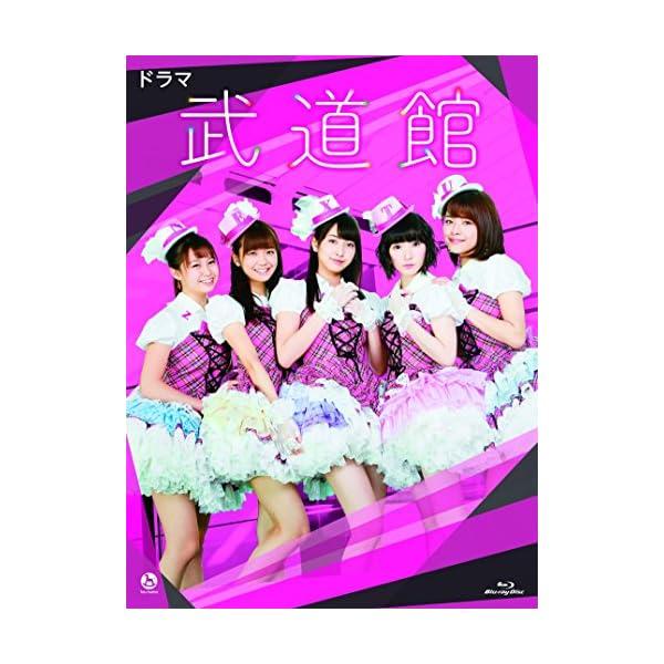ドラマ 武道館 [Blu-ray]の商品画像