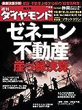 週刊ダイヤモンド 2009年6/6号 [雑誌]
