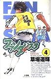 ファンタジスタ (Number 4) (少年サンデーコミックス)