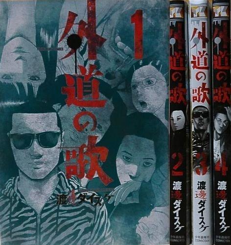 外道の歌 コミック 1-4巻 セット