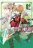 英雄伝説 閃の軌跡 2 (ファルコムBOOKS)