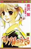 マリア様がみてる 8 (マーガレットコミックス)