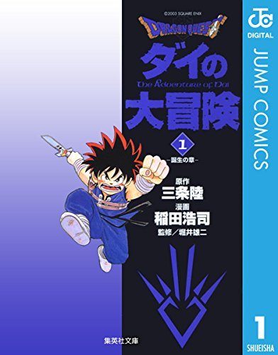 DRAGON QUEST―ダイの大冒険― 1 (ジャンプコミックスDIGITAL)