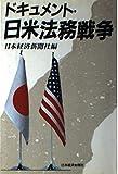 ドキュメント・日米法務戦争