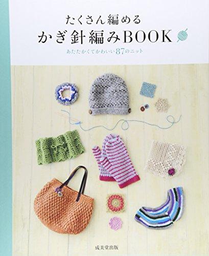 たくさん編めるかぎ針編みBOOK―あたたかくてかわいい87のニットの詳細を見る