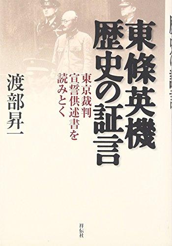 東條英機歴史の証言—東京裁判宣誓供述書を読みとくの詳細を見る