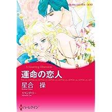 運命の恋人 (ハーレクインコミックス)