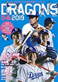 DRAGONS ぴあ 2019 (ぴあMOOK)