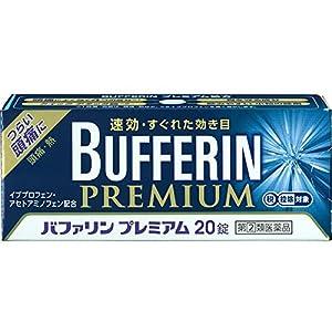 【指定第2類医薬品】バファリンプレミアム 20...の関連商品1