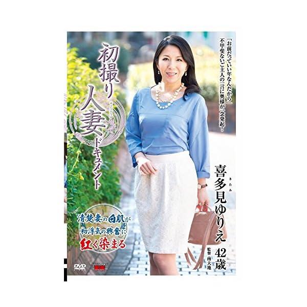 初撮り人妻ドキュメント [DVD]の商品画像