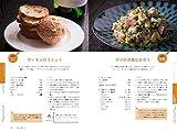 人気店が教える 小さなバルの絶品レシピ Special! 画像